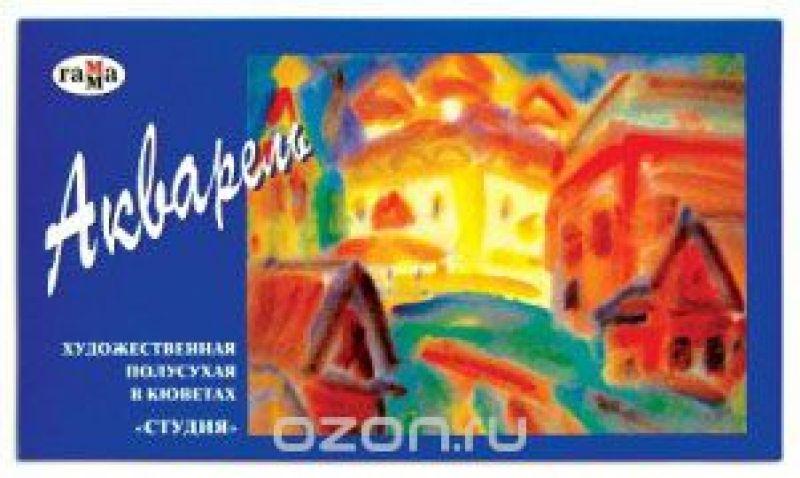 """Акварель художественная """"Студия"""", в кюветах, 18 цветов"""