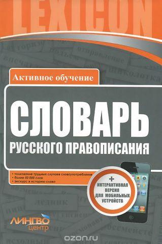Словарь русского правописания