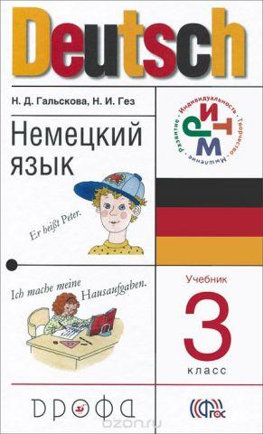 Deutsch. Немецкий язык. 3 класс. Учебник (+ аудиоприложение на MP3 CD)