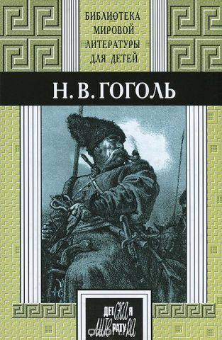 Н. В. Гоголь. Избранное