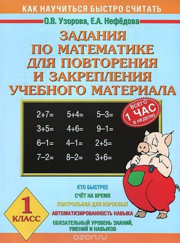 Задания по математике для повторения и закрепления учебного материала. 1 класс