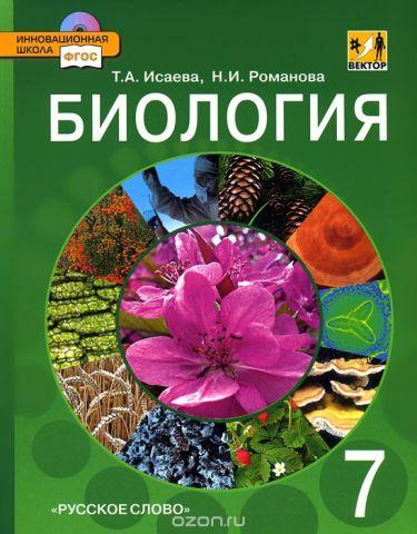 Биология. 7 класс. Учебник (+ CD-ROM)