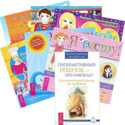 Гиперактивный ребенок. Книжки с наклейками (комплект из 7 книг)