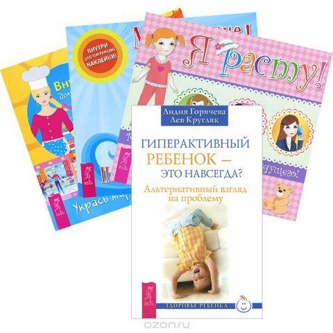 Гиперактивный ребенок. Книжки с наклейками (комплект из 4 книг)
