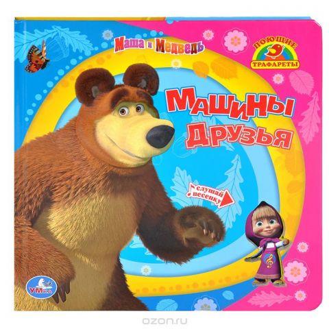 Маша и Медведь. Машины друзья. Книжка-игрушка