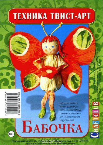 Бабочка. Набор для творчества