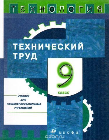 Технология. Технический труд. 9 класс. Учебник