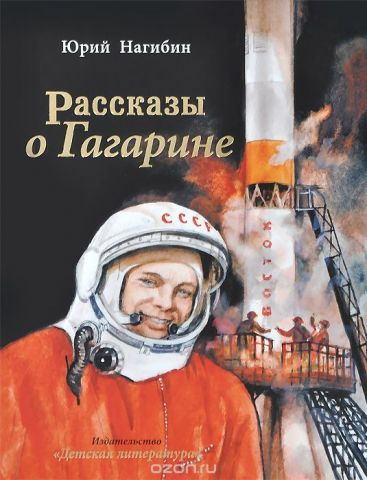 Рассказы о Гагарине