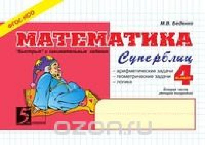 Математика: Суперблиц: 4 класс, 2-е полугодие