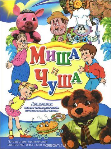 Миша и Чуша. Альманах для девчонок и мальчишек