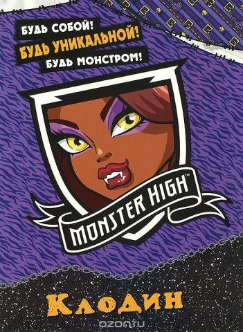 Monster High. Клодин. Развивающая книжка с наклейками