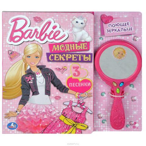 Barbie. Модные секреты (+ игрушка)