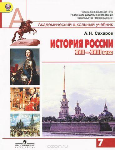История России ХVII-ХVIII века. 7 класс. Учебник