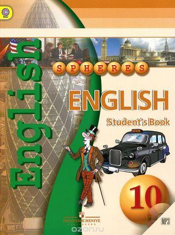 Английский язык. 10 класс. Учебник / English 10: Student's Book (+ CD-ROM)