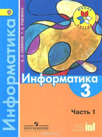 Информатика. 3 класс. Учебник. В 3 частях. Часть 1