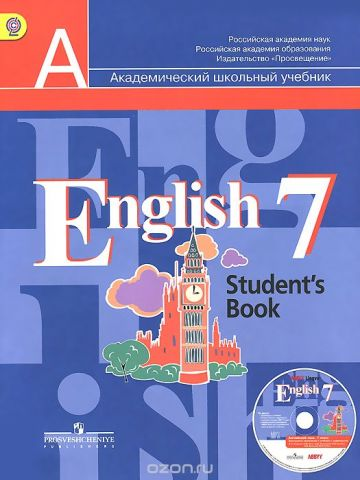 English 7: Student's Book / Английский язык. 7 класс. Учебник (+ CD-ROM)