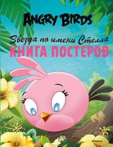 Angry Birds. Звезда по имени Стелла. Книга постеров