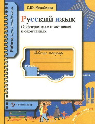 Русский язык. Орфограммы в приставках и окончаниях. Рабочая тетрадь