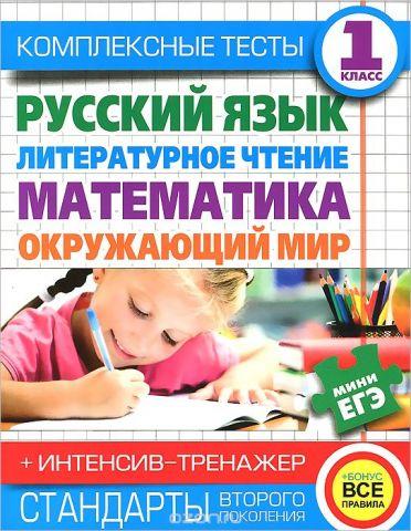 Русский язык. Литературное чтение. Математика. Окружающий мир. 1 класс. Комплексные тесты