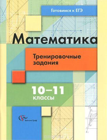 Математика. 10-11 классы. Тренировочные задания тестовой формы