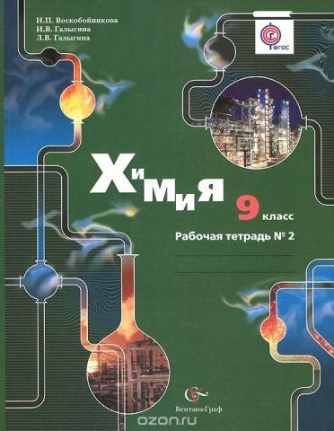 Химия. 9 класс. Рабочая тетрадь №2