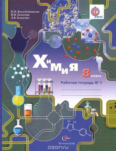 Химия. 8 класс. Рабочая тетрадь №1