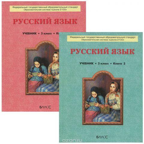 Русский язык. 5 класс. Учебник. В 2 книгах (комплект)
