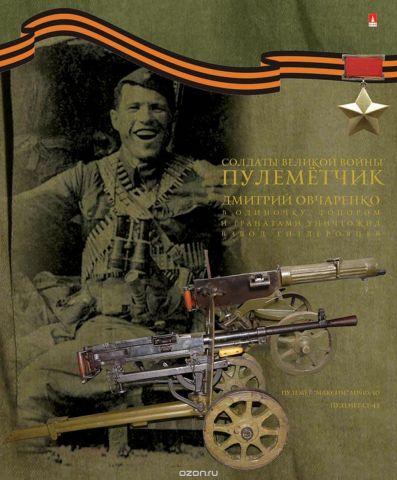 """Набор тетрадей Альт """"Солдаты великой войны"""", 48 листов, 5 шт"""
