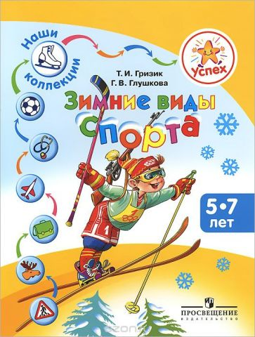 Зимние виды спорта. Пособие для детей 5-7 лет
