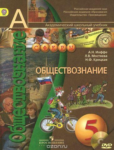 Обществознание. 5 класс. Учебник (+ DVD-ROM)