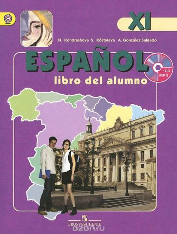 Espanol 11: Libro del alumno / Испанский язык. 11 класс. Углубленный курс. Учебник (+ CD-ROM)
