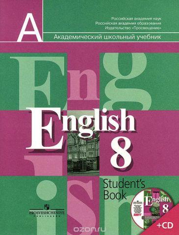 English 8: Student's Book / Английский язык. 8 класс. Учебник (+ CD-ROM)