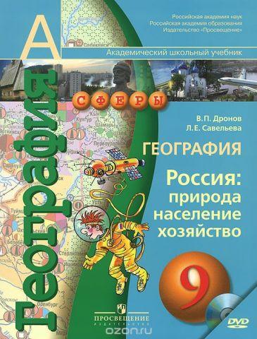 География. Россия. Природа, население, хозяйство. 9 класс. Учебник (+ DVD-ROM)