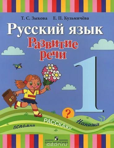 Русский язык. Развитие речи. 1 класс. Учебник