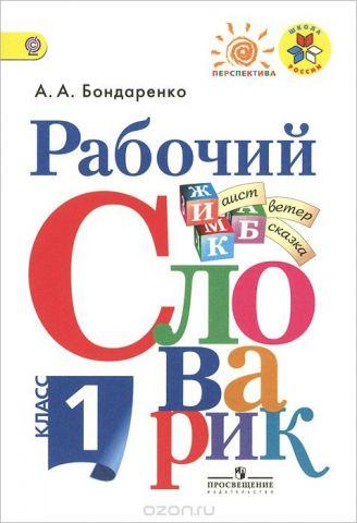 Рабочий словарик. 1 класс.