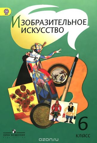 Изобразительное искусство. 6 класс. Учебник