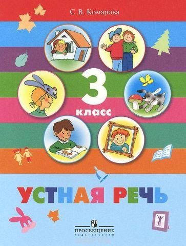 Устная речь. 3 класс. Учебник для специальных (коррекционных) образовательных учреждений VIII вида