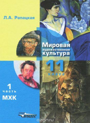 Мировая художественная культура. 11 класс. Учебник. В 2 частях. Часть 1