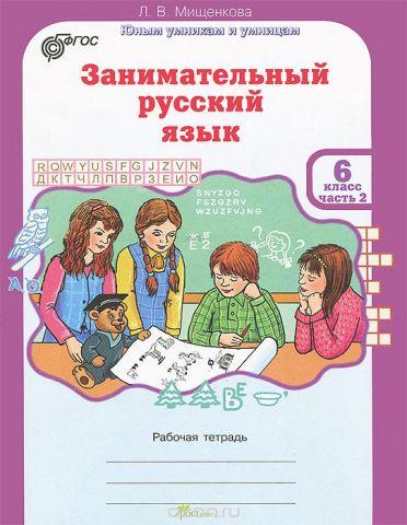 Занимательный русский язык. 6 класс. Рабочая тетрадь. В 2 частях. Часть 2