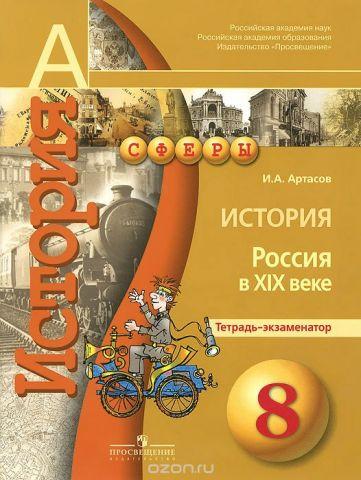 История. 8 класс. Россия в XIX веке. Тетрадь-экзаменатор