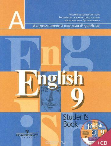 English 9: Student's Book / Английский язык. 9 класс. Учебник (+ CD-ROM)