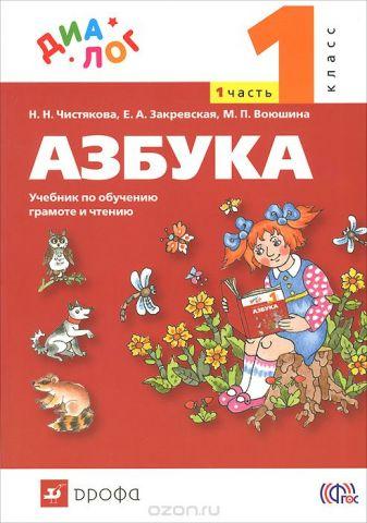 Азбука. 1 класс. Учебник. В 2 частях. Часть 1