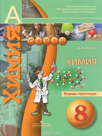 Химия. 8 класс. Тетрадь-практикум
