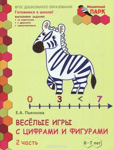 Веселые игры с цифрами и фигурами. Развивающая тетрадь для детей подготовительной к школе группы ДОО. 6-7 лет. 1 полугодие. В 2 частях. Часть 2