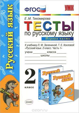 Тесты по русскому языку. 2 класс. Часть 1