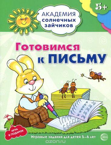 Готовимся к письму. Развивающие задания и игра для детей 5-6 лет