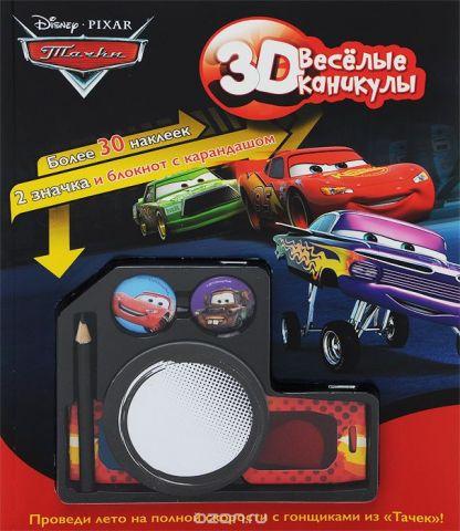 Тачки 3D. Веселые каникулы (+ 2 значка, карандаш, блокнот и 3D-очки)
