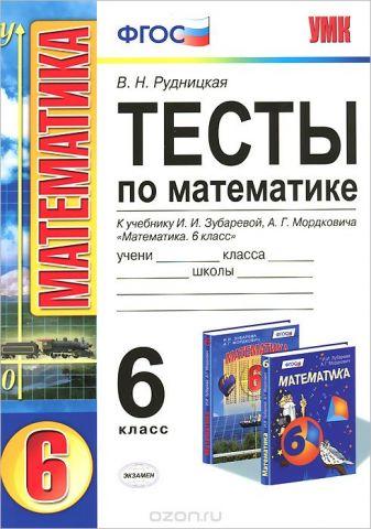 Математика. 6 класс. Тесты к учебнику И. И. Зубаревой, А. Г. Мордковича