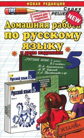Домашняя работа по русскому языку. 5 класс