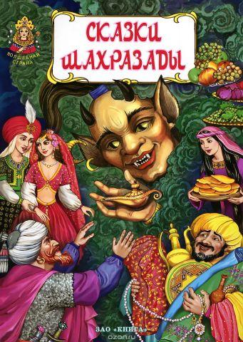 Сказки Шахразады